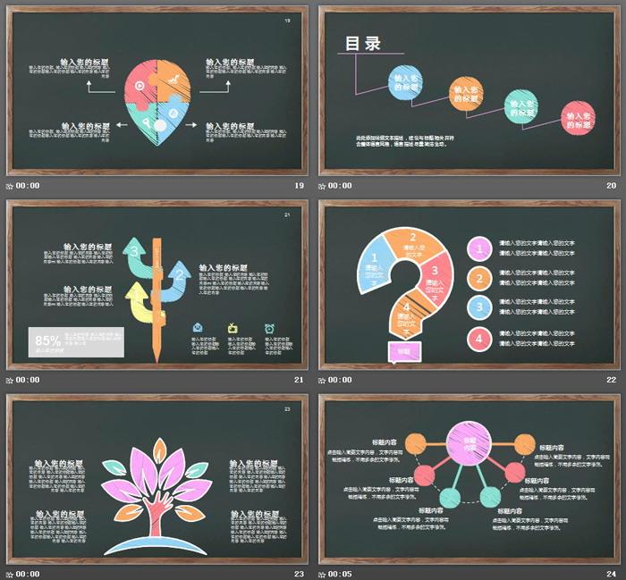 彩色粉笔手绘数据分析报告PPT模板