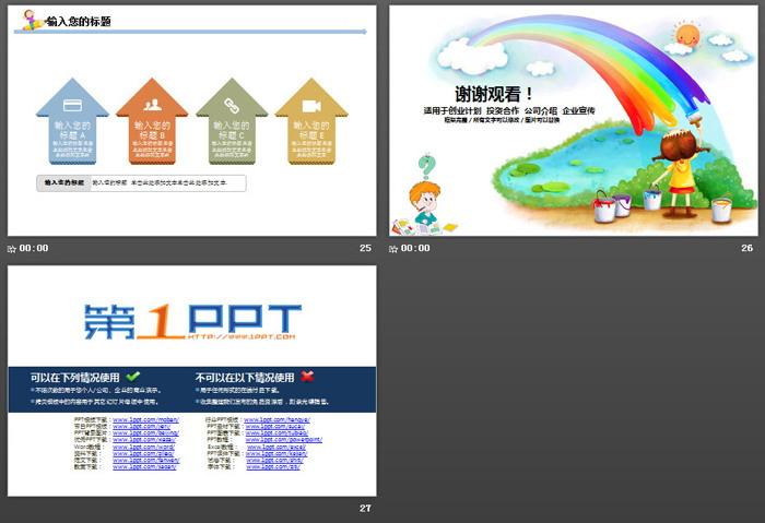 卡通幼儿儿童美术教育培训PPT模板