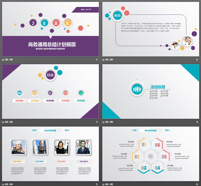 紫色微立体通用工作总结计划PPT中国嘻哈tt娱乐平台