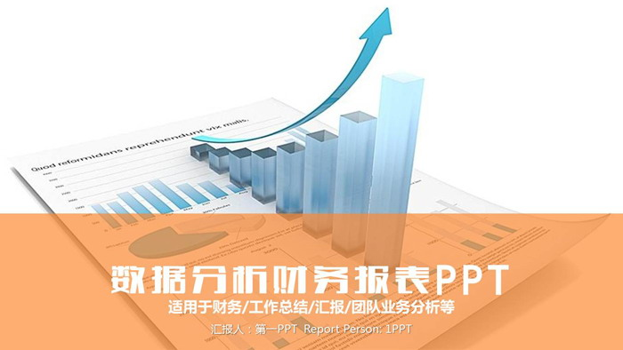 蓝色数据报表背景的财务报告PPT模板