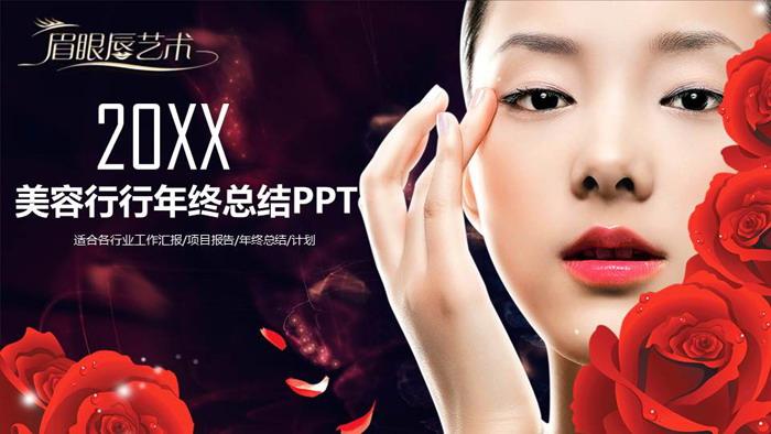 化妆美女背景的美容行业PPT模板