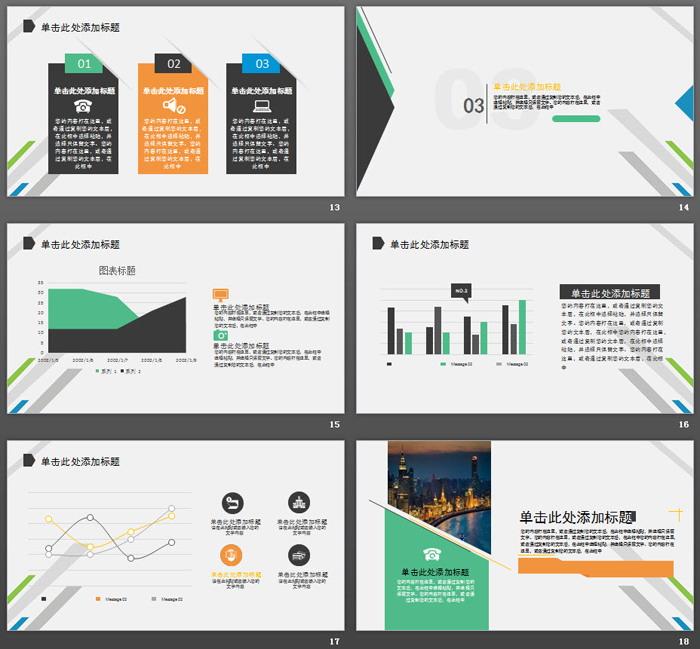 灰色通用扁平化商务汇报PPT中国嘻哈tt娱乐平台