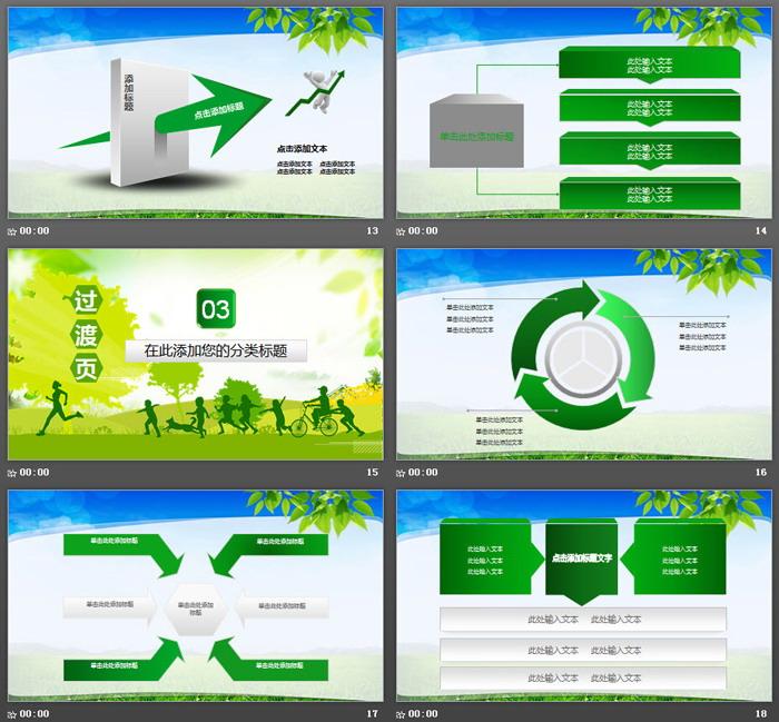 抽象人物剪影背景绿色环保平安彩票官网