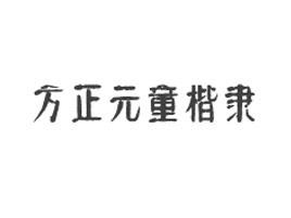 方正字迹-元童楷隶