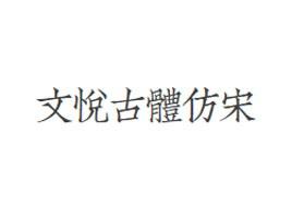 文悦古体仿宋(非商业用途)