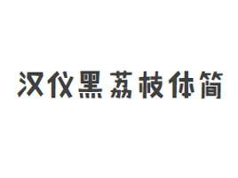 汉仪黑荔枝体简