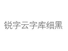 锐字云字库细黑体1.0