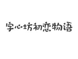 字心坊初恋物语