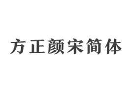 方正颜宋简体_粗字体