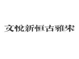 文悦新恒古雅宋(非商用)