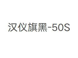 汉仪旗黑-50S