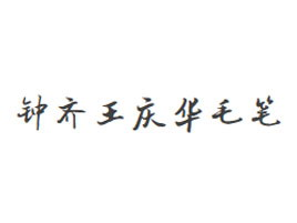 钟齐王庆华毛笔简体