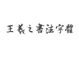 王羲之��法字�w