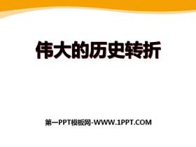 《伟大的历史转折》新中国的建设与改革PPT