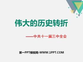 《伟大的历史转折》新中国的建设与改革PPT课件