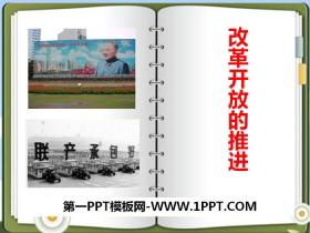 《改革开放的推进》新中国的建设与改革PPT