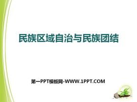 《民族区域自治与民族团结》新中国的建设与改革PPT