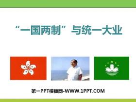 """《""""一国两制""""与统一大业》新中国的建设与改革PPT"""