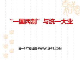 """《""""一国两制""""与统一大业》新中国的建设与改革PPT课件"""