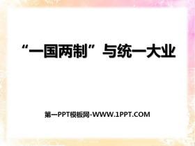"""《""""一国两制""""与统一大业》新中国的建设与改革PPT下载"""