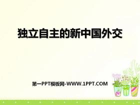 《独立自主的新中国外交》新中国的建设与改革PPT课件