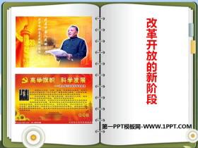 《改革开放的新阶段》跨世纪的中国与世界PPT