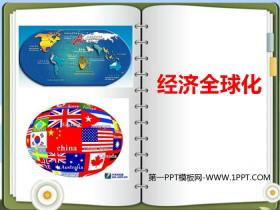 《经济全球化》跨世纪的中国与世界PPT