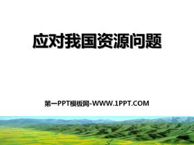 《应对我国的资源问题》共同面对前所未有的挑战PPT