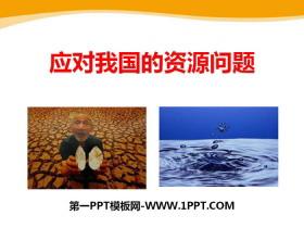 《应对我国的资源问题》共同面对前所未有的挑战PPT课件