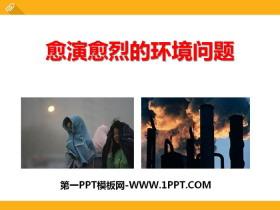 《愈演愈烈的环境问题》共同面对前所未有的挑战PPT