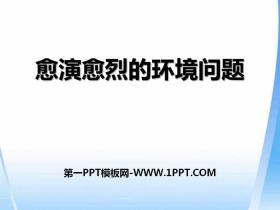 《愈演愈烈的环境问题》共同面对前所未有的挑战PPT课件