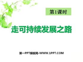 《走可持续发展之路》共同面对前所未有的挑战PPT课件