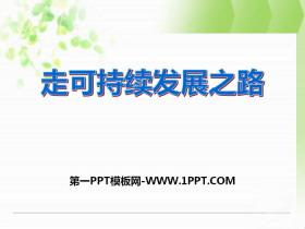 《走可持续发展之路》共同面对前所未有的挑战PPT下载