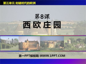 《西欧庄园》PPT课件tt娱乐官网平台