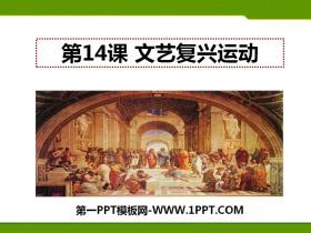 《文艺复兴运动》PPT