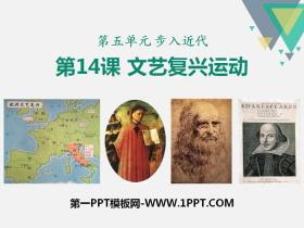 《文艺复兴运动》PPT课件