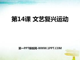 《文艺复兴运动》PPTtt娱乐官网平台