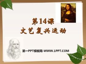 《文艺复兴运动》PPT课件tt娱乐官网平台