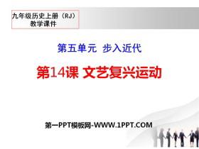 《文艺复兴运动》PPT教学课件