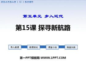 《探寻新航路》PPT课件