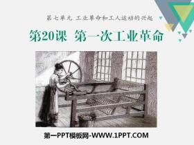 《第一次工业革命》PPT课件
