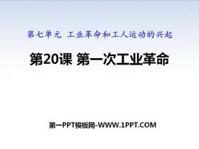 《第一次工业革命》PPT课件下载