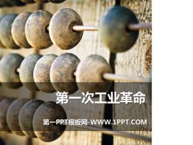《第一次工业革命》PPT教学课件