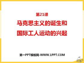 《马克思主义的诞生和国际工人运动的兴起》PPT