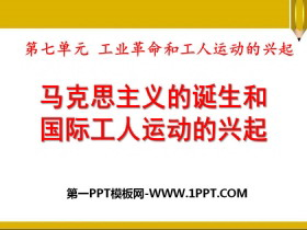 《马克思主义的诞生和国际工人运动的兴起》PPT课件下载