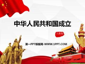 《中华人民共和国成立》PPT课件tt娱乐官网平台