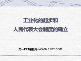 《工业化的起步和人民代表大会制度的确立》PPT