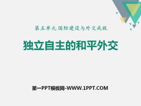 《��立自主的和平外交》PPT