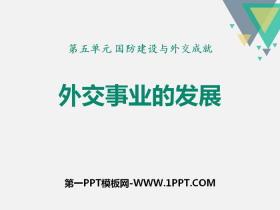 《外交事�I的�l展》PPT
