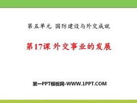 《外交事业的发展》PPTtt娱乐官网平台